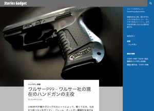 Stories Gadget   ストーリズガジェット - Something about stories 2014-07-14 23-13-57
