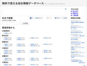 無料で使える会社情報データベース スクリーンショット